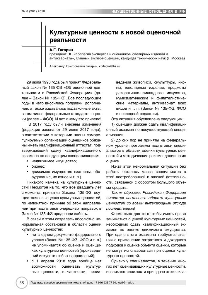 Отчет об оценке наследства