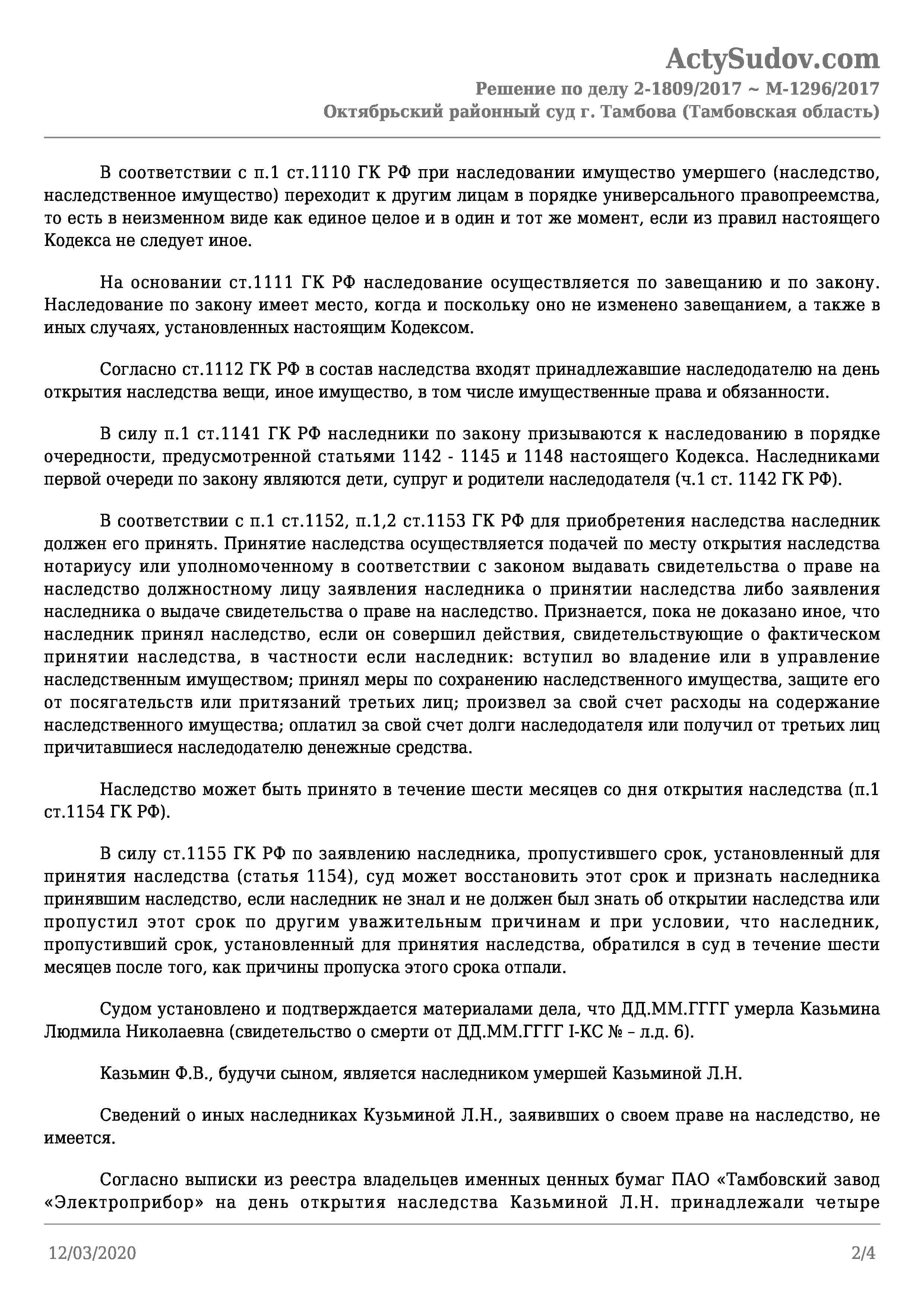 Статья 1152 гк рф с комментариями - принятие наследства | гражданский кодекс рф 2019 - 2020