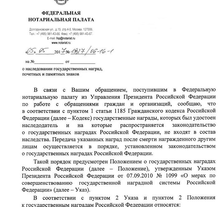 Статья 1185 гк рф с комментариями - наследование государственных наград, почетных и памятных знаков | гражданский кодекс рф 2019 - 2020