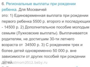Пособие при рождении ребенка в 2020 году