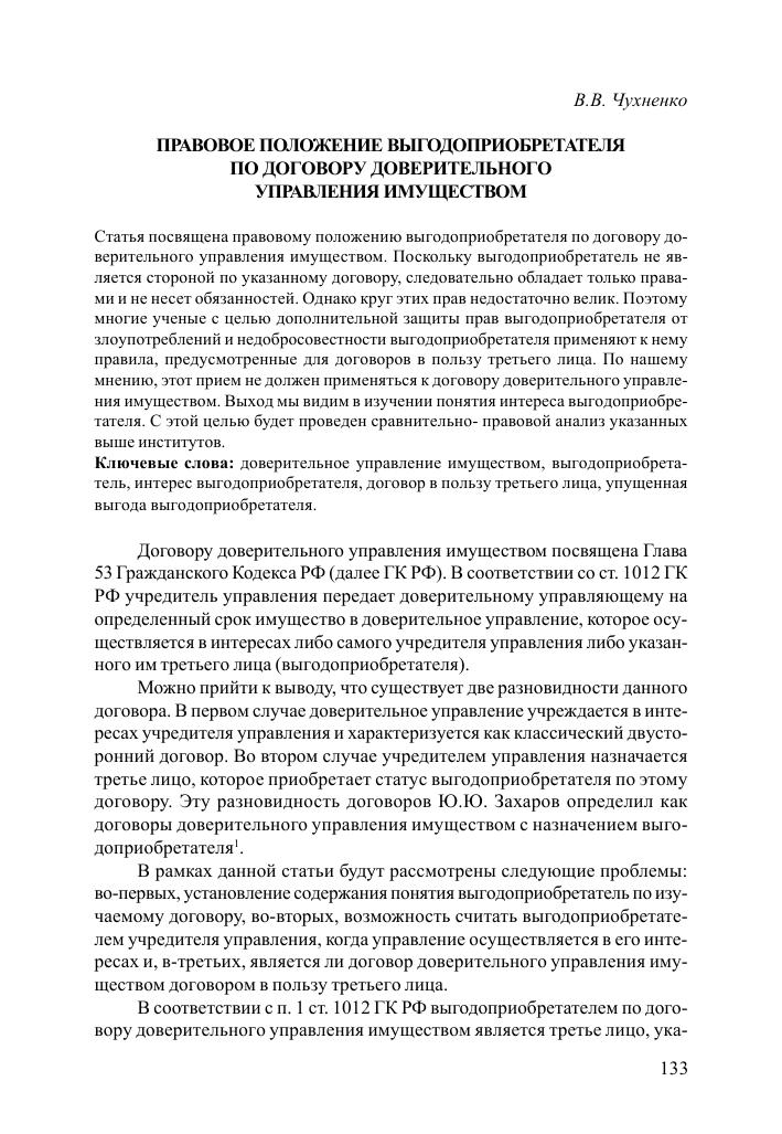 Договор доверительного управления наследственным имуществом
