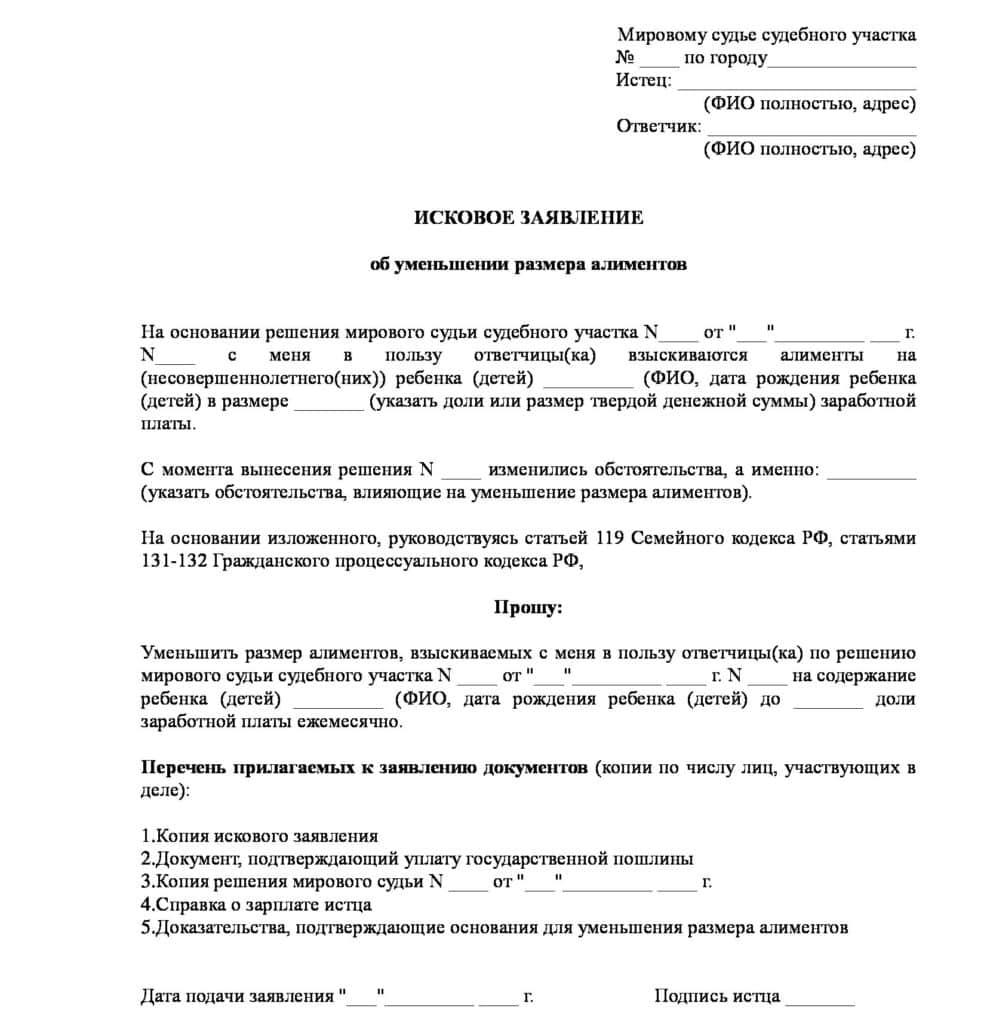Госпошлина за алименты в 2020 году через суд в рб. uristtop.ru