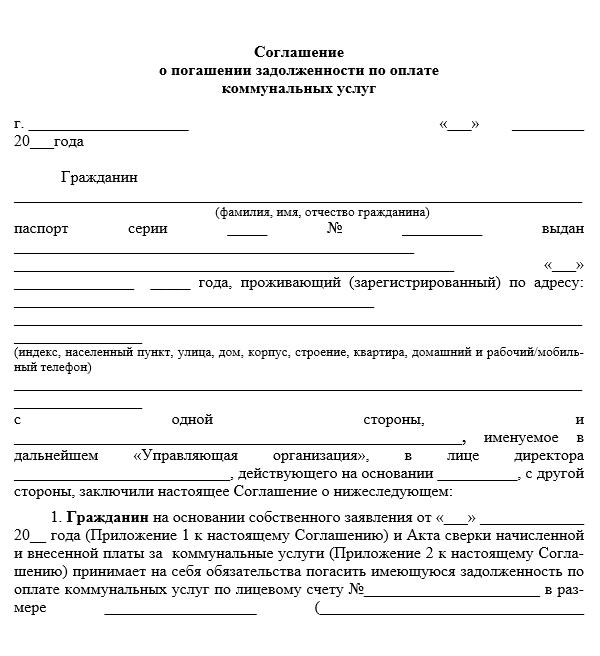 Реструктуризация долга по жкх образец | econsalting.ru