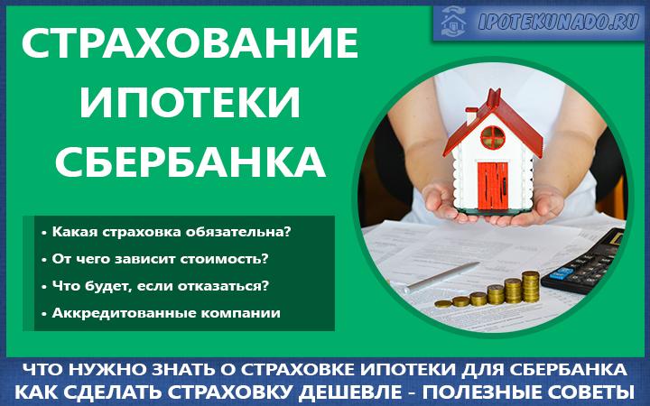 «сбербанк» ипотека – калькулятор ипотеки 2020 года