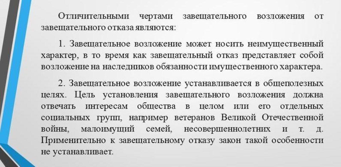 Статья 1138 гк рф. исполнение завещательного отказа (действующая редакция)