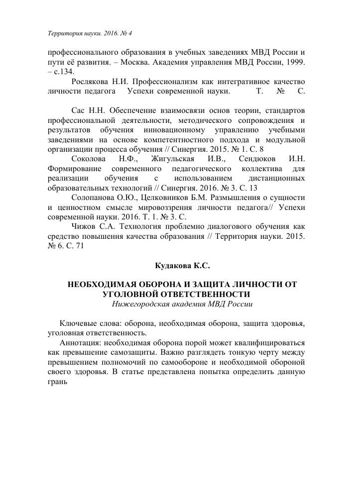 Закон о самообороне в россии — кто имеет право на необходимую самооборону