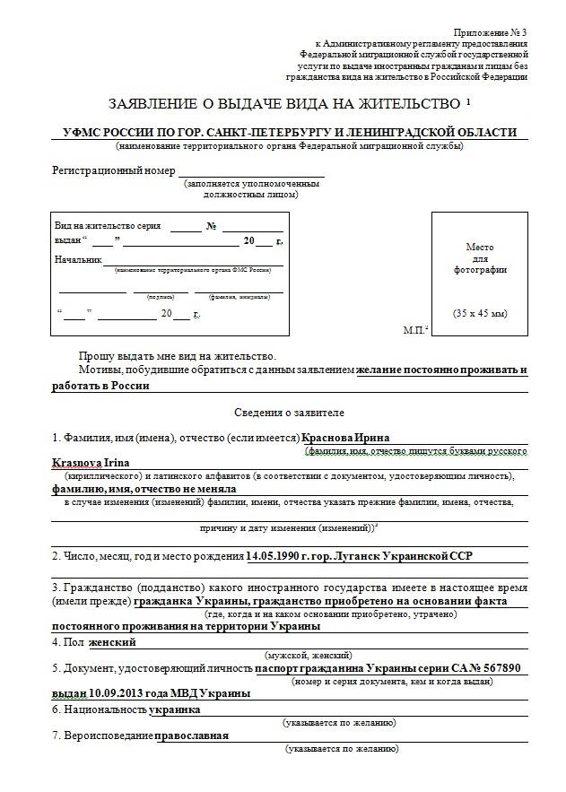 Получение гражданства рф после оформления вида на жительство
