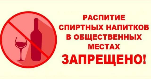 Какие штрафы за распитие спиртных напитков в общественных местах