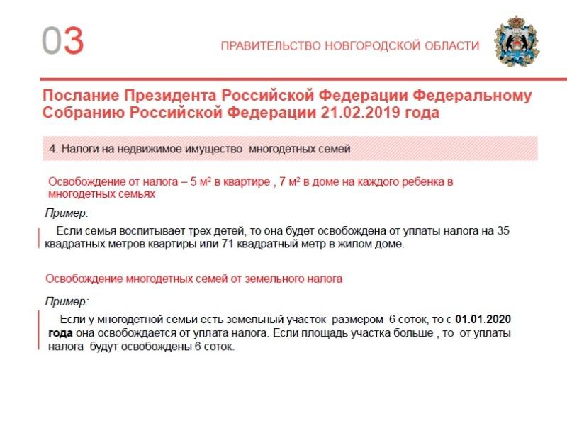 Как получить земельный участок многодетной семье в москве 2020 год