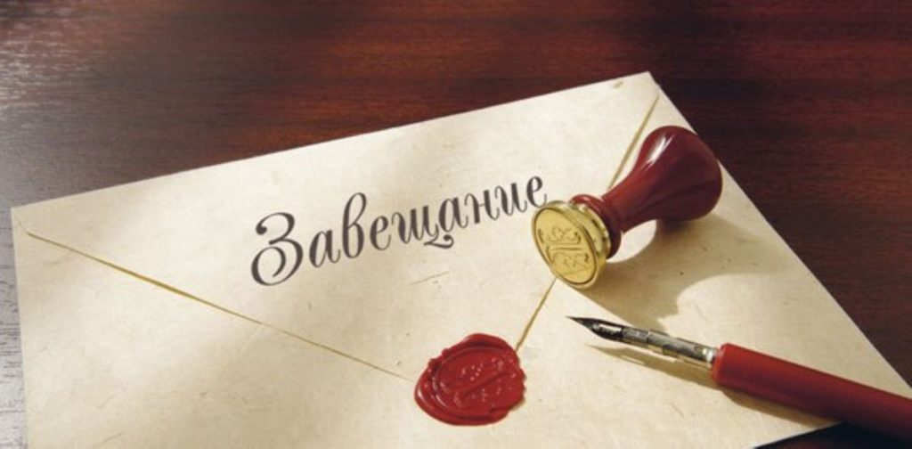 Завещание, образец и пример завещания