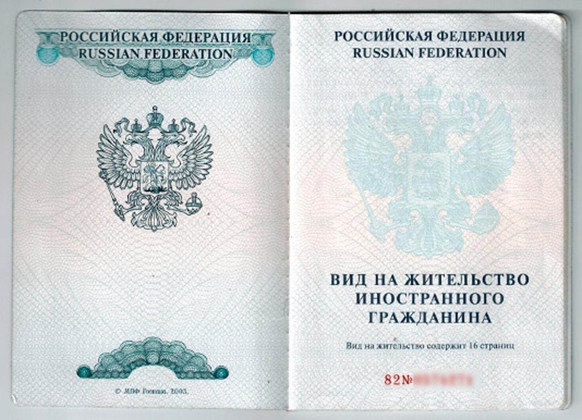Как проходит подтверждение проживания по виду на жительство в россии?