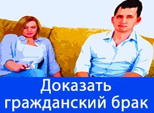 Может ли гражданская жена претендовать на наследство мужа?