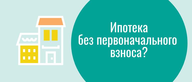 Ипотека без первоначального взноса в сбербанке в 2020 году в тимоново  — условия, калькулятор расчета ежемесячного платежа