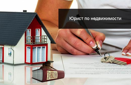 Адвокат по земельным вопросам в москве
