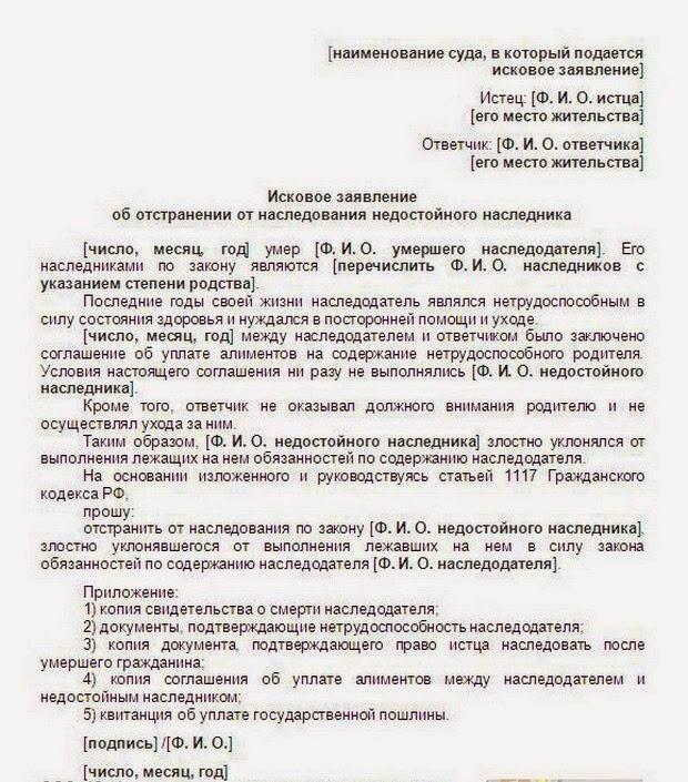 Заявление об отмене решения о признании умершим (безвестно отсутствующим)