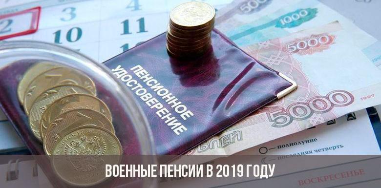 Софинансирование пенсии в 2019 году: последние новости