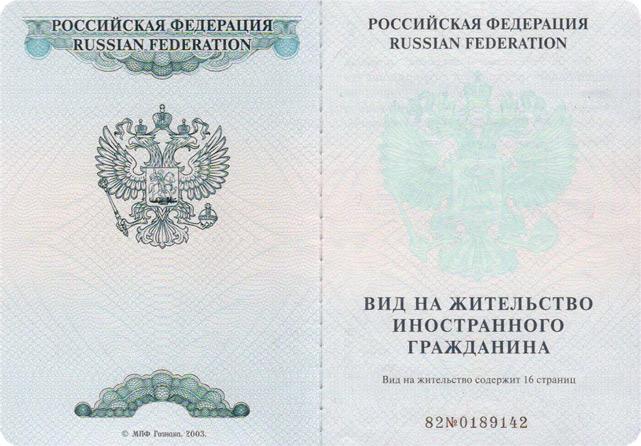 Как подтвердить доход для получения вида на жительство в россии в 2020 году