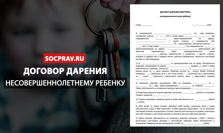 Договор дарения квартиры между близкими родственниками