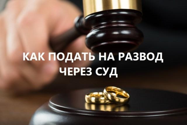 Развод через суд, если есть дети до 18 лет