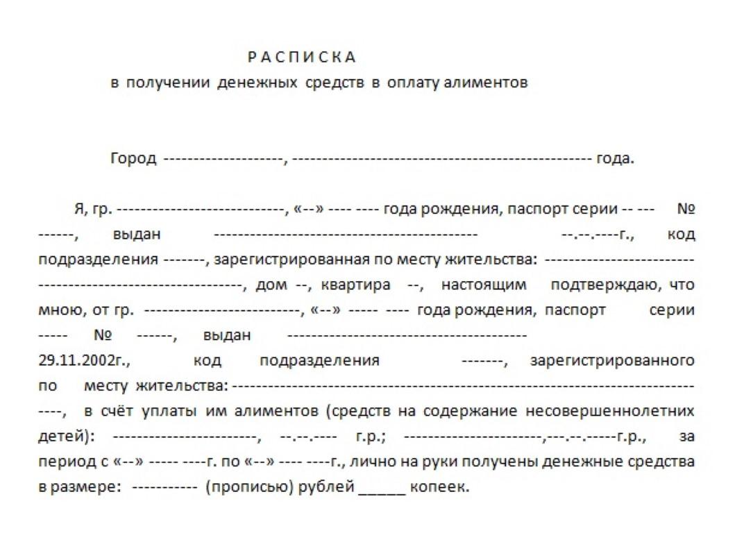 Расписка о получении алиментов: образец и правила заполнения