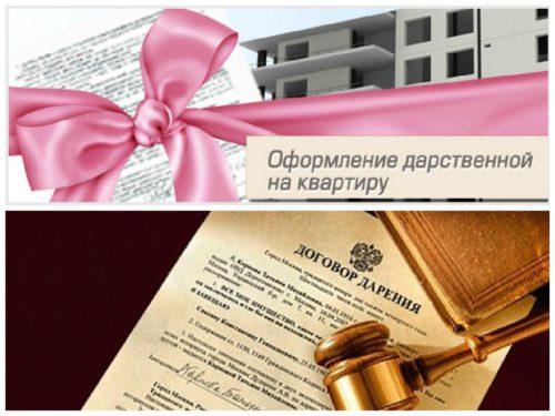 Дарение квартиры с правом пожизненного проживания дарителя: важные условия + образец договора