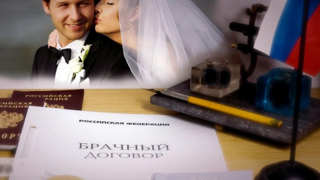 За и против брачного договора