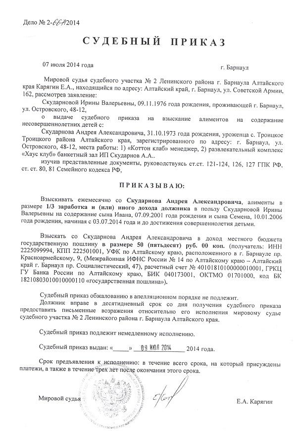 Судебный приказ о взыскании алиментов: образец