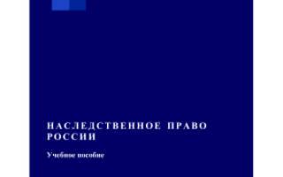 Значение наследственного договора в российской федерации