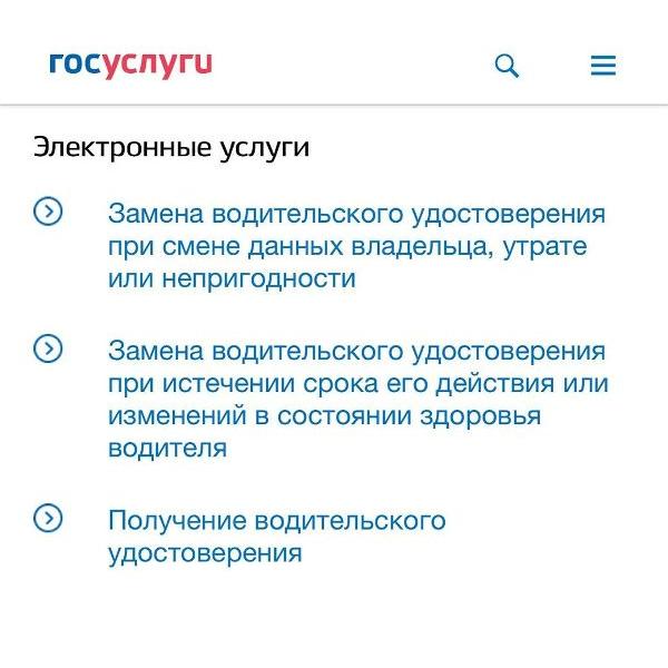 Как проводится замена водительского удостоверения в связи с окончанием срока в 2020 году в россии