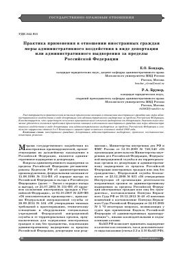 Причины и порядок административного выдворения