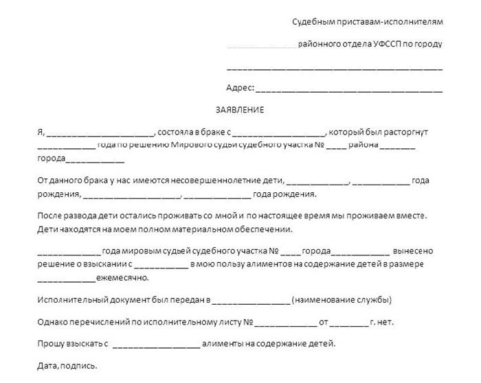 Заявление на возобновление исполнительного производства по алиментам: образец