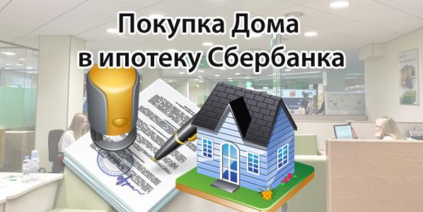 Ипотека на земельный участок в сбербанке — калькулятор 2020 для расчета платежей, ставки, условия ипотеки на землю от сбербанка в сергиевом посаде