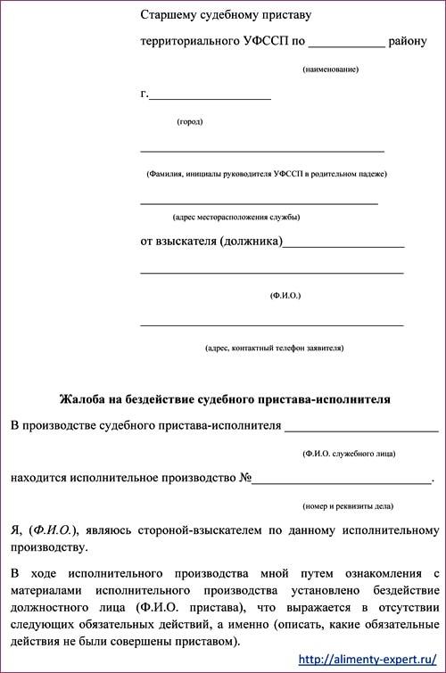 Заявление в прокуратуру о неуплате алиментов образец