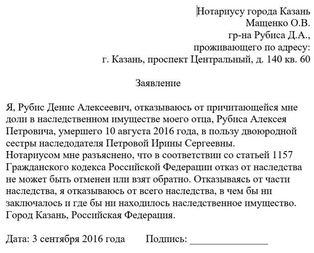 Может ли супруг написать отказ от квартиры купленной в браке | advokat-na-donu.ru