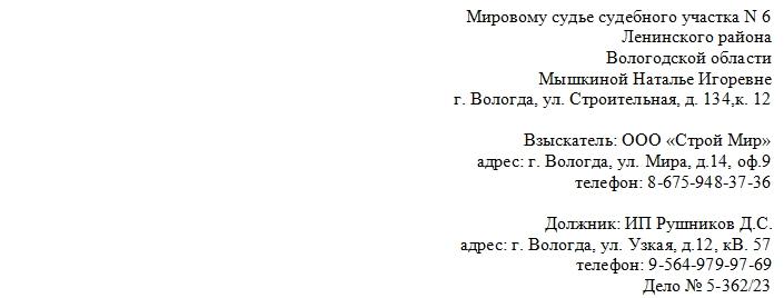 Возражение на судебный приказ (образец)