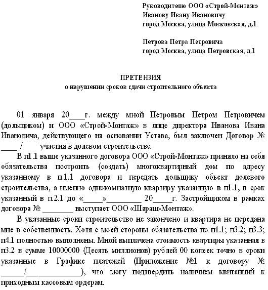 Заявление застройщику на устранение недостатков в квартире образец | 1privilege.ru