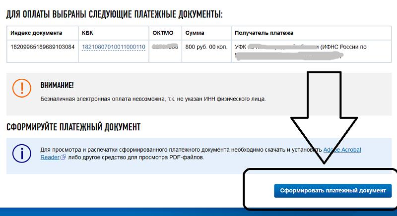 Как зарегистрировать ип через интернет