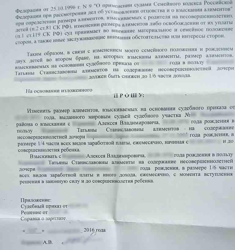 Уменьшение алиментов при рождении третьего ребенка во второй семье. uristtop.ru