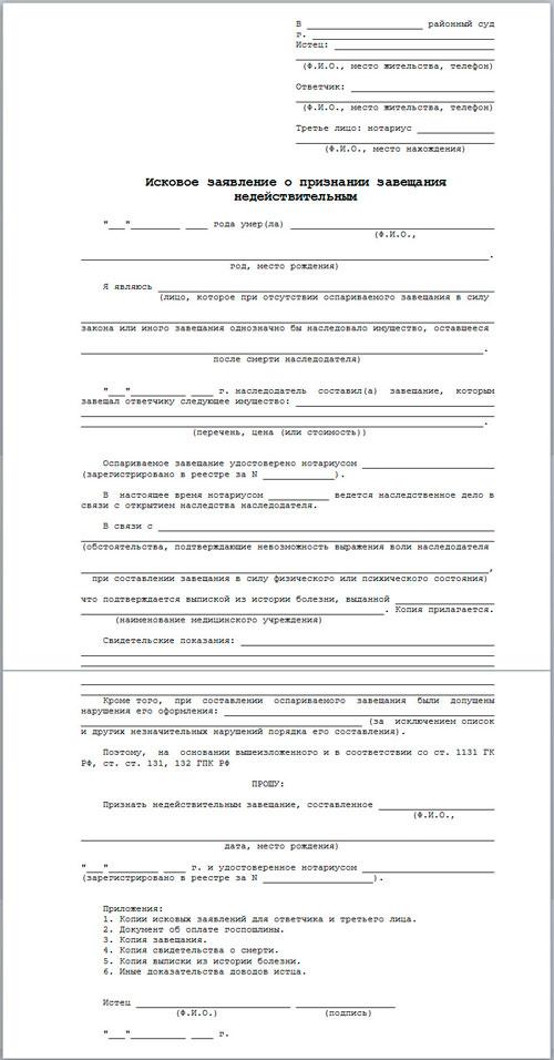 Исковое заявление о признании завещания недействительным образец 2019: судебная практика, госпошлина, в какой суд подавать
