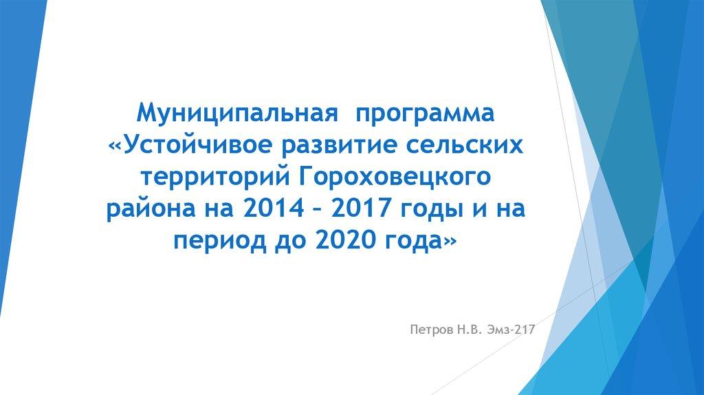 Помощь молодым специалистам в сельской местности в 2020 году