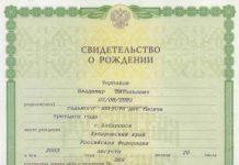 Украли паспорт как восстановить 2020