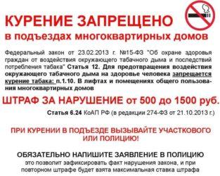 Запрещено ли курить на балконе и что делать если соседи курят на балконе