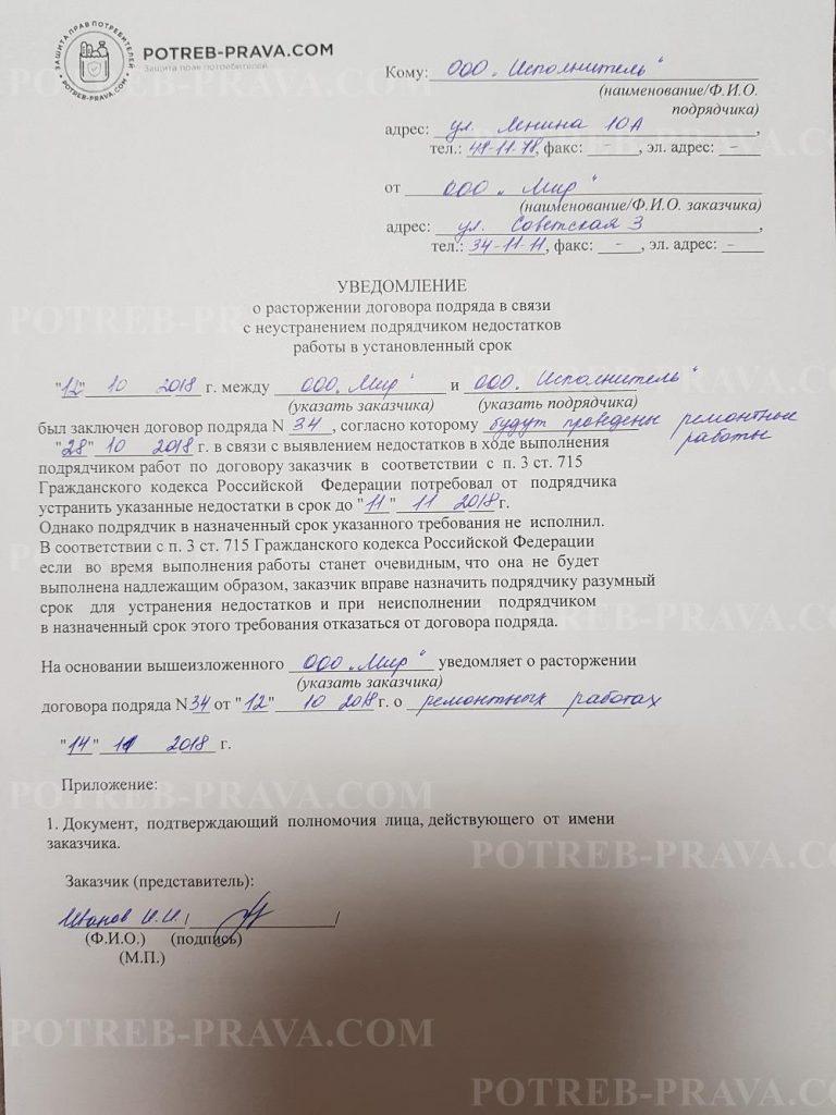 Как оформить письмо о расторжении договора оказания услуг