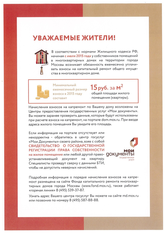 Взнос на капремонт в 2020 году московская область