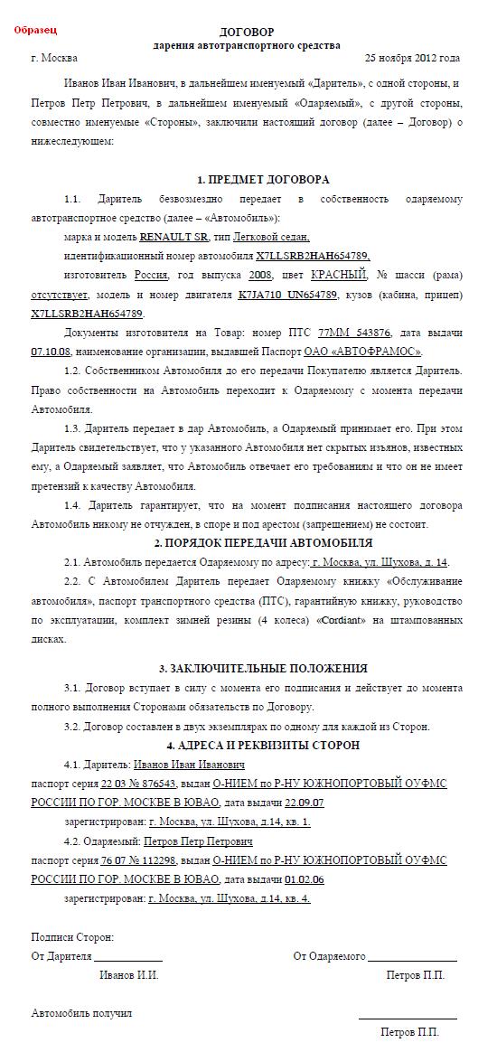 Особенности оформления договора пожертвования (образец 2020 года)
