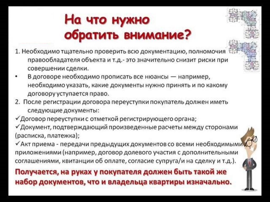Переуступка прав собственности на квартиру в новостройке в россии в 2020 году