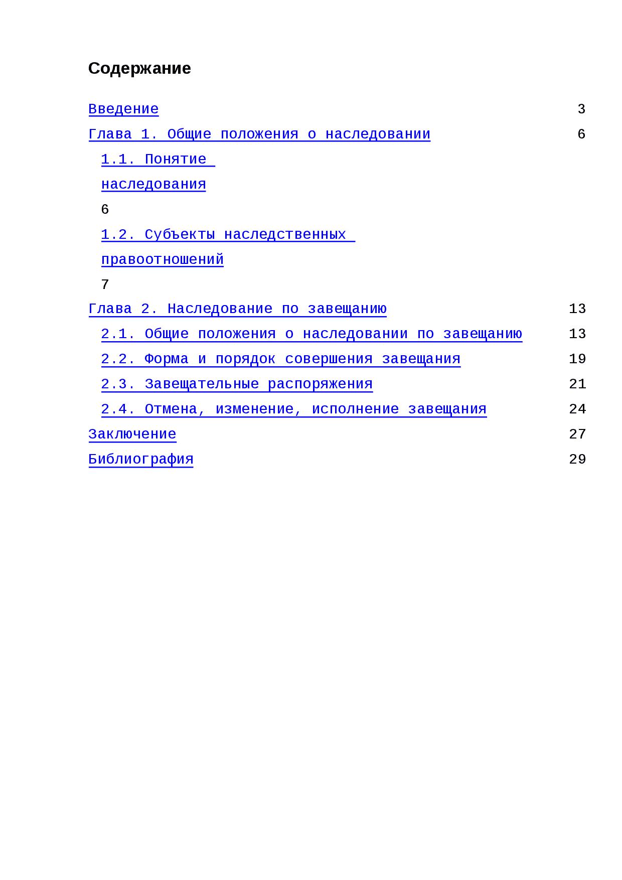 Особенности наследования по завещанию (стр. 1 из 7)