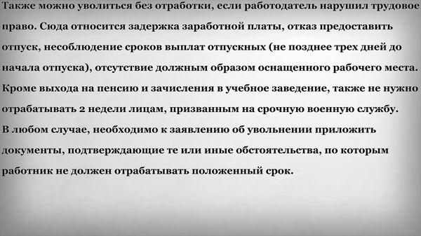 Как уволиться без отработки 2 недели 2020. uristtop.ru