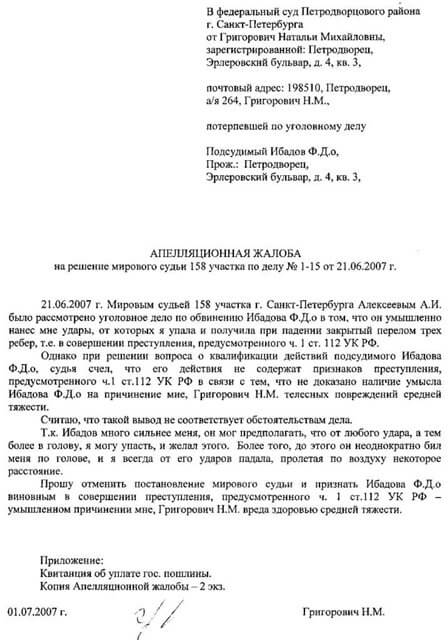 Образец апелляционной жалобы на решение суда по алиментам