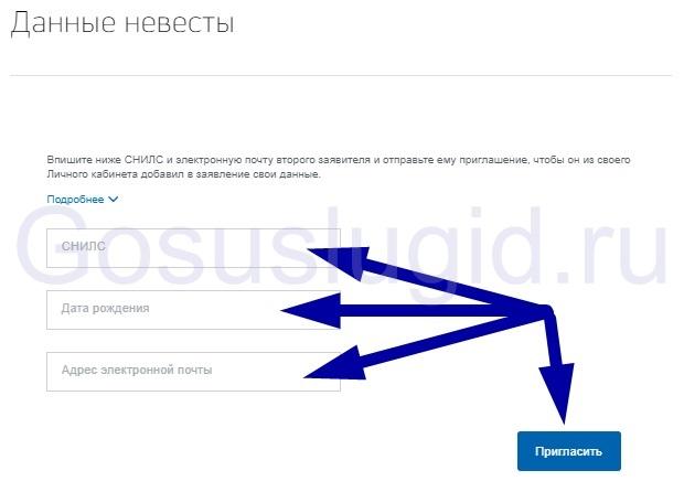 Регистрация брака через госуслуги: пошаговая инструкция, как на государственном портале оформить подачу заявления о заключении супружеского союза в органы загс